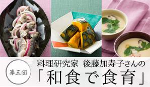 第3回 料理研究家後藤加寿子さんの「和食で食育」