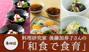 第4回 料理研究家後藤加寿子さんの「和食で食育」
