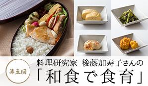 第5回 料理研究家後藤加寿子さんの和食で食育
