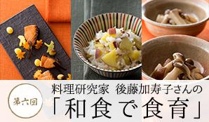 第6回 料理研究家後藤加寿子さんの和食で食育