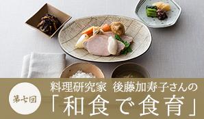 第7回 料理研究家後藤加寿子さんの和食で食育