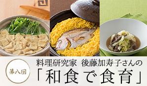 第8回 料理研究家後藤加寿子さんの和食で食育