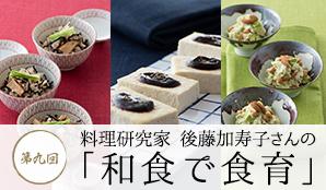 第9回 料理研究家後藤加寿子さんの和食で食育