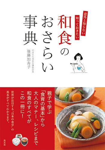 意外と知らない知っておきたい 和食のおさらい事典