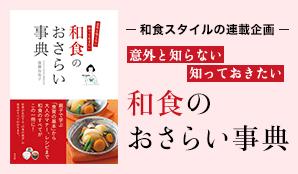 料理研究家 後藤加寿子さんの「和食で食育」が書籍化されました!