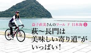 """益子直美さんのツール ド 日本海① 萩~長門は""""美味しい寄り道""""がいっぱい!"""