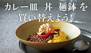 普段使いの器こそ、リフレッシュしたい「カレー皿」「丼」「麺鉢」を買い替えよう!