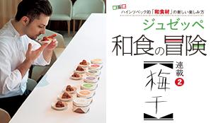ハインツベック的「和食材」の新しい楽しみ方ジュゼッペ和食の冒険 連載2(梅干)