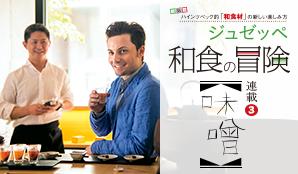 ハインツベック的「和食材」の新しい楽しみ方ジュゼッペ和食の冒険 連載3(味噌)