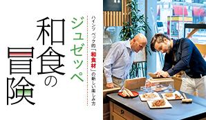 ハインツベック的「和食材」の新しい楽しみ方ジュゼッペ和食の冒険 連載4(鰹節)