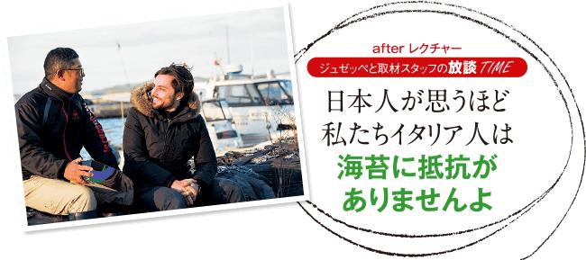 日本人が思うほど私たちイタリア人は海苔に天候ありませんよ