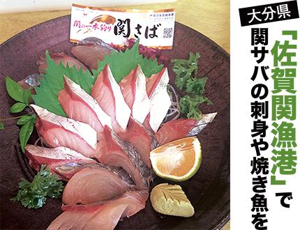 「佐賀関漁港」で関サバの刺身や焼き魚を