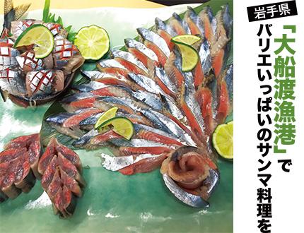 「大船渡漁港」でバリエいっぱいのサンマ料理を