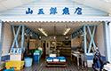 山五鮮魚店