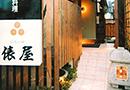 寿司と新・郷土料理 俵屋