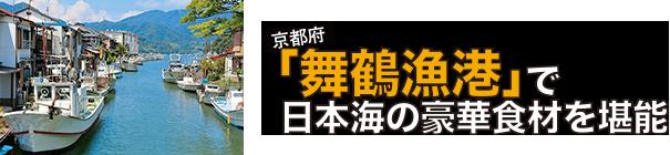 「舞鶴漁港」で日本海の豪華食材を堪能
