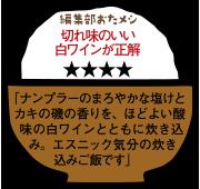「北海道名物の甘納豆のスイートな赤飯に、赤ワインの酸味、塩鮭の塩けを加えてアレンジしたしゃれた味。甘めの味が好みの人におすすめ」
