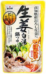 生姜白湯鍋つゆ