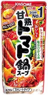 カゴメ甘熟トマト鍋スープ