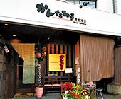 かんたろう蜆塚(しじみづか)店