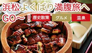 NHK大河ドラマ『おんな城主 直虎』の舞台を旅する浜松よくばり満腹旅へGO~!