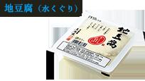 地豆腐(水くぐり)
