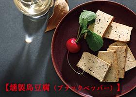 【燻製島豆腐(ブラックペッパー)】