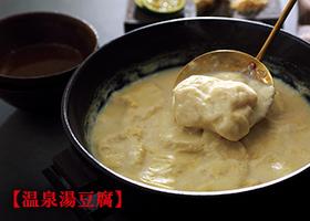 【温泉湯豆腐】