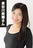 長谷川美藤さん