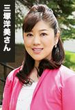 三塚洋美さん