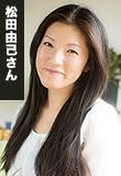 松田由己さん