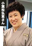 小葉松弘恵さん