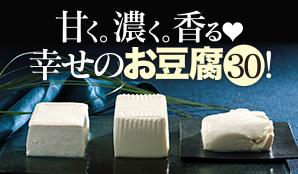 達人集団・豆腐マスターズの太鼓判セレクトてんこもり! 甘く。濃く。芳る❤︎幸せのお豆腐30!