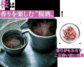 桜は香りを楽しむ〝桜酒〟に!