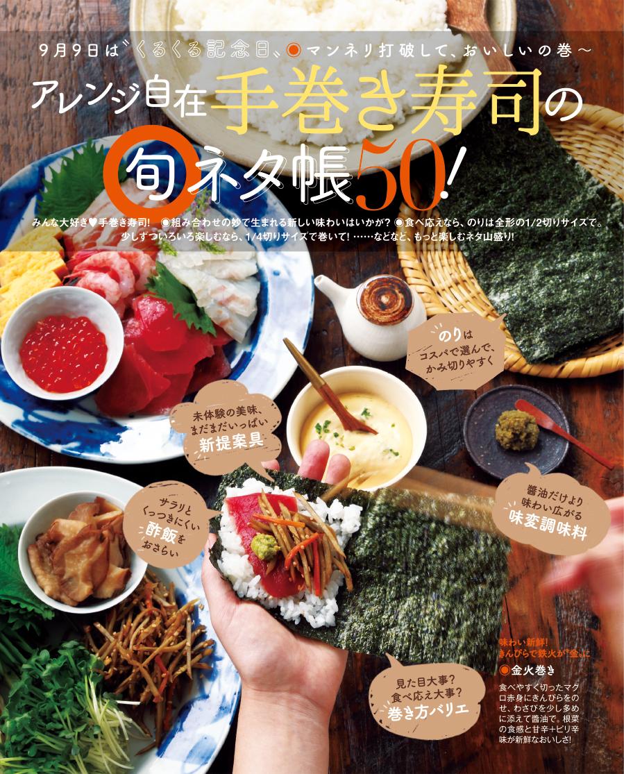アレンジ自在 手巻き寿司の句ネタ帳50!