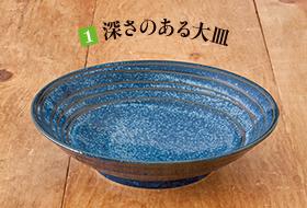 深さのある大皿