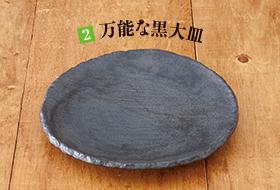 万能な黒大皿