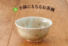 小鉢にもなるお茶碗