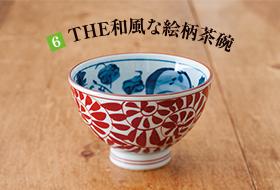 THE和風な絵柄茶碗