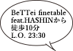 BeTTei finetable feat.HASHINから徒歩10分 L.O. 23:30