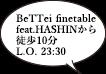 BeTTei finetable feat.HASHINから徒歩10分 L.O. 23:30
