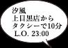 汐風 上目黒店からタクシーで10分 L.O. 23:00