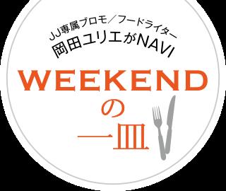 JJ専属ブロモ/フードライター岡田ユリエがNAVI WEEKENDの一皿