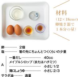 材料(12×18cmの卵焼き器で1本分の量)