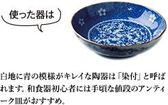 白地に青の模様がキレイな陶器は「染付」と呼ばれます。和食器初心者には手頃な値段のアンティーク皿がおすすめ。