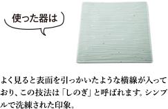 よく見ると表面を引っかいたような横線が入っており、この技法は「しのぎ」と呼ばれます。シンプルで洗練された印象。