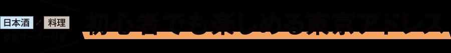 日本酒×料理 初心者でも楽しめる東京アドレス