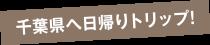 千葉県へ日帰りトリップ!