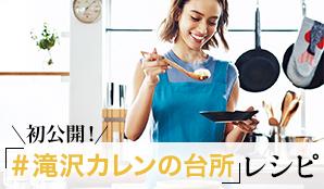 テレビ番組で見せた料理の腕に注目が殺到!「#滝沢カレンの台所」レシピ