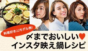 料理好きJJモデル発!〆までおいしい♥インスタ映え鍋レシピ